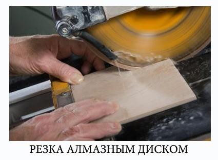 как резать плитку алмазным диском