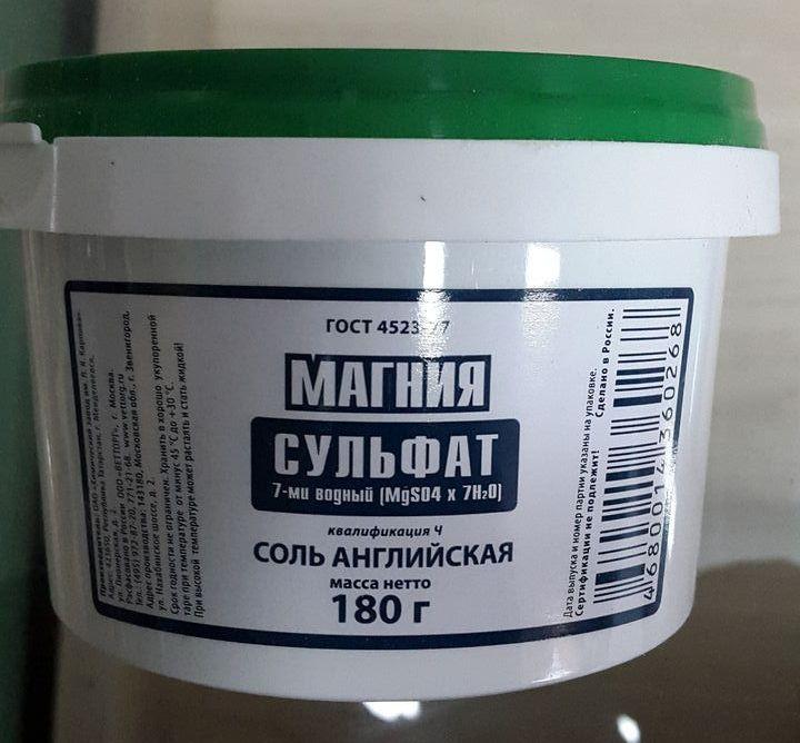Английская соль при пересадке