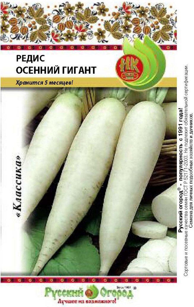 Редис Осенний гигант