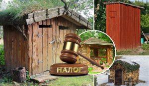 налог на бани и туалеты