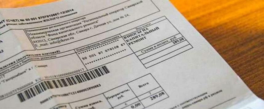 Квитанция за капремонт: платить или не платить?
