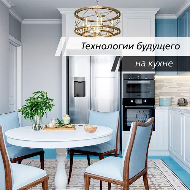 технологии будущего на кухне