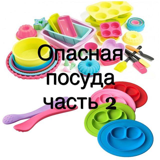 Опасная посуда, вредный силикон