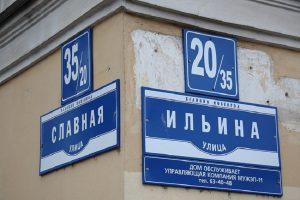 Таблички на доме с двойным адресом