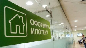 """Вывеска об оформлении ипотеки в отделении ПАО """"Сбербанк"""""""
