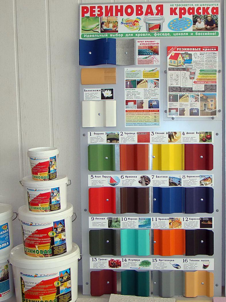 Формы выпуска резиновой краски