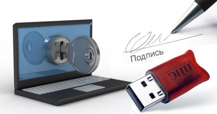 Закон: Электронно-цифровая подпись