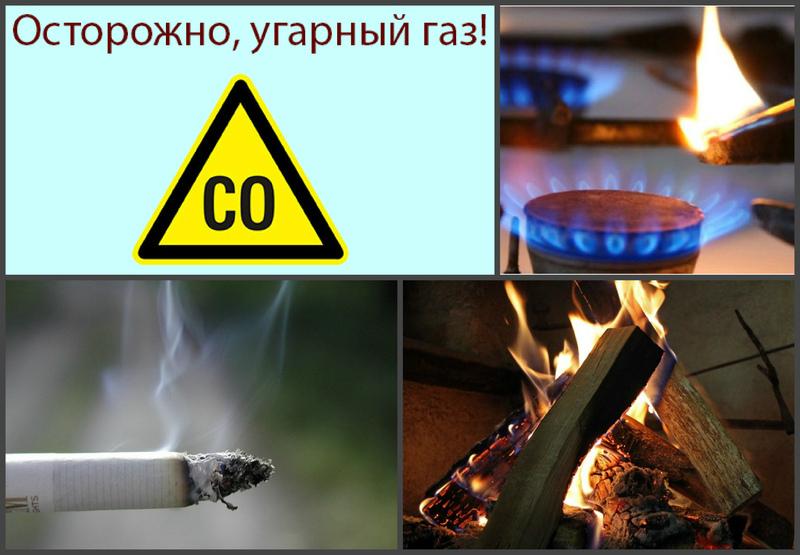 Осторожно! Угарный газ