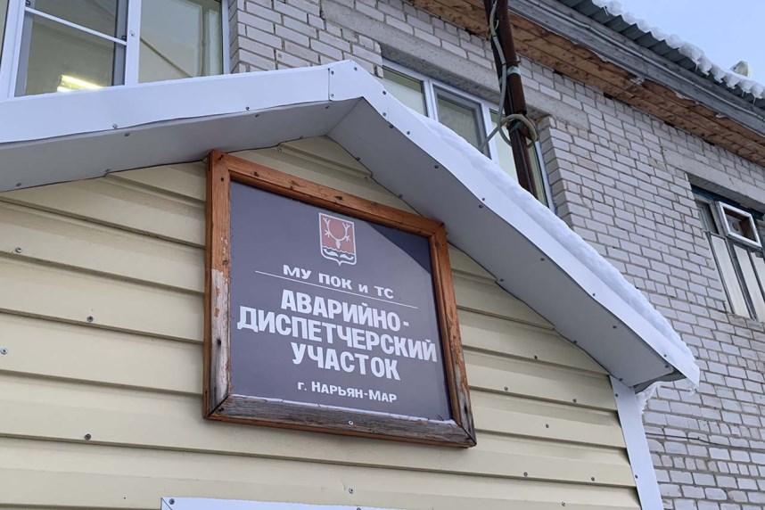 Тарифы ЖКХ Нарьян-Мар