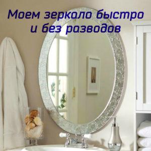 Как вымыть зеркало быстро и без разводов