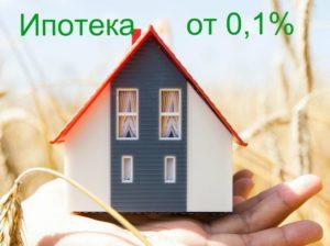 Ипотека сельская