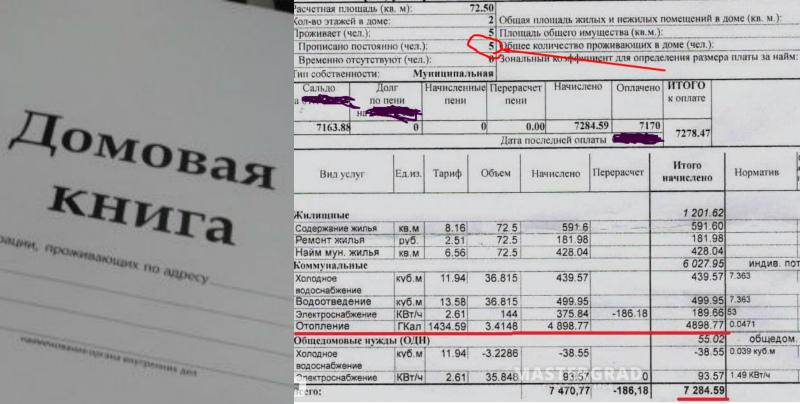 Размер коммунальных платежей зависит от количества зарегистрированных лиц