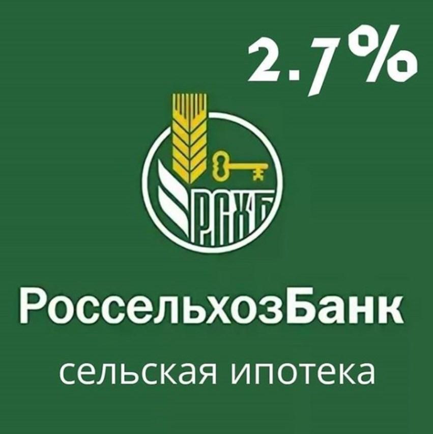 Сельская ипотека - Россельхозбанк
