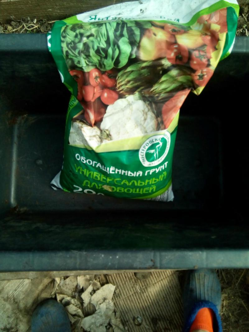 грунт для овощей