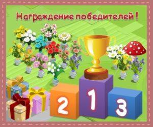 Конкурс - награждение победителей