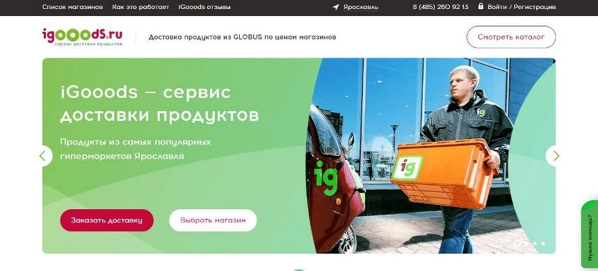 Сайт iGooods