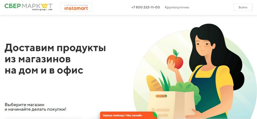 Сайт Сбермаркет