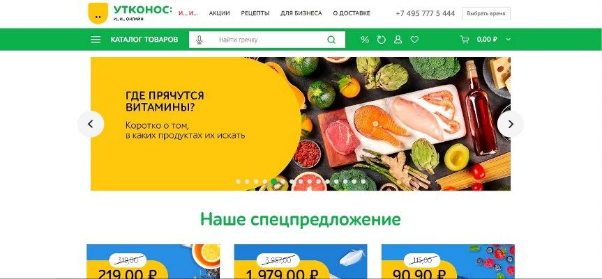 Сайт Утконос
