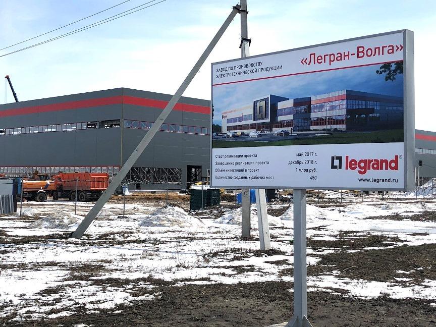 Строительство завода Legrand в Ульяновске