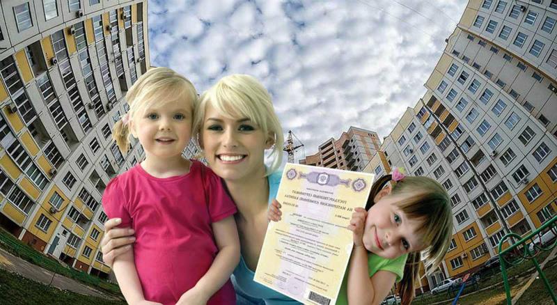 Господдержка семей с детьми