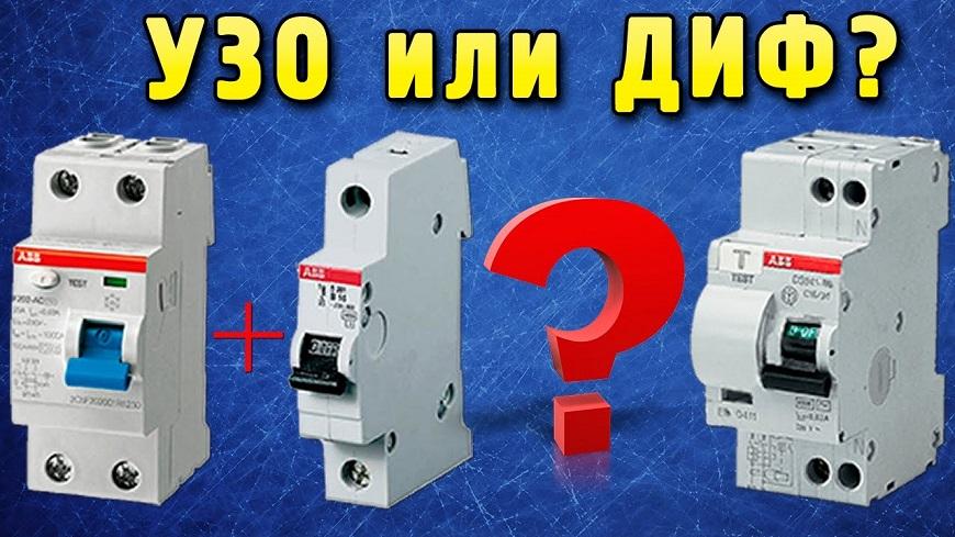 УЗО или дифавтомат?