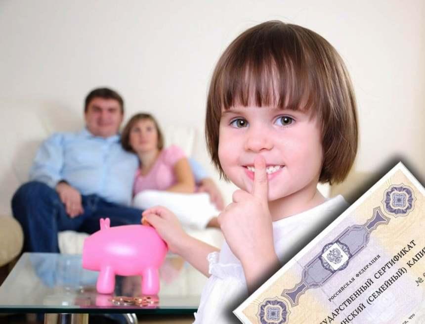 Материнский капитал, налоговый вычет