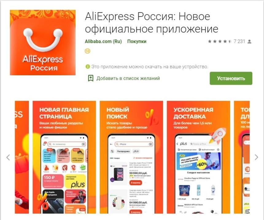 Инструменты от AliExpress Россия
