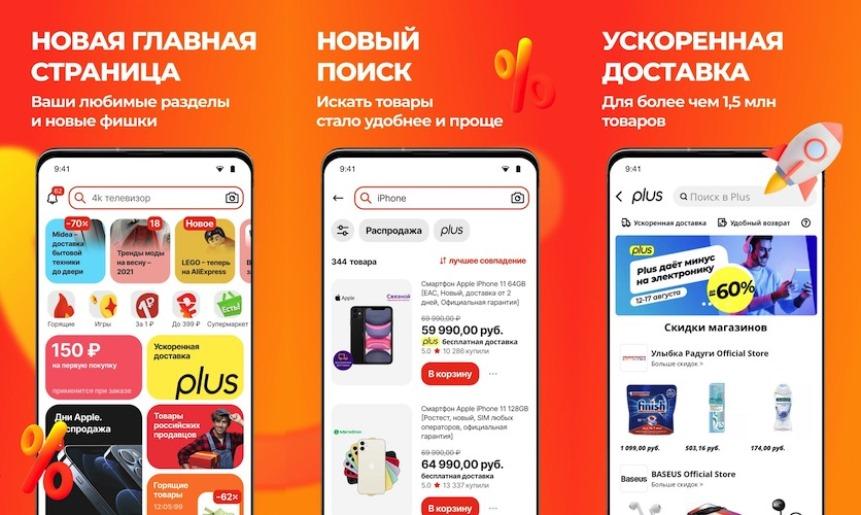 Интерфейс AliExpress Россия