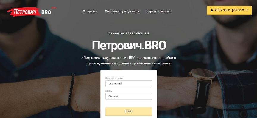 Петрович.BRO