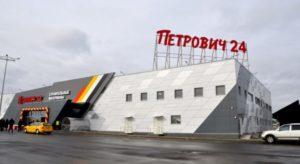 Торговая сеть Петрович, гипермаркет